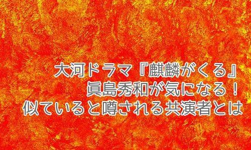 大河ドラマ『麒麟がくる』の眞島秀和が気になる!ある共演者に似ていると噂?