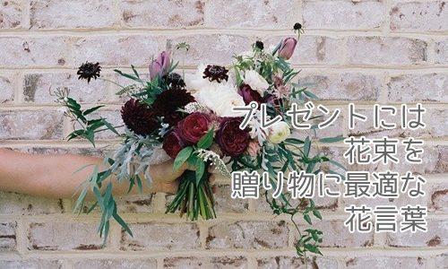 【プレゼントには花束を】贈り物にベストな花言葉は?状況別にご紹介