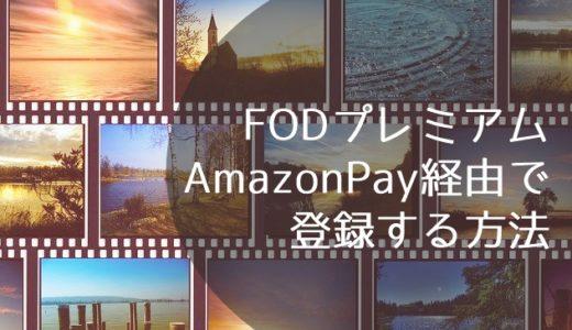 FODプレミアム登録方法|AmazonPay経由をスマホ画像付で解説