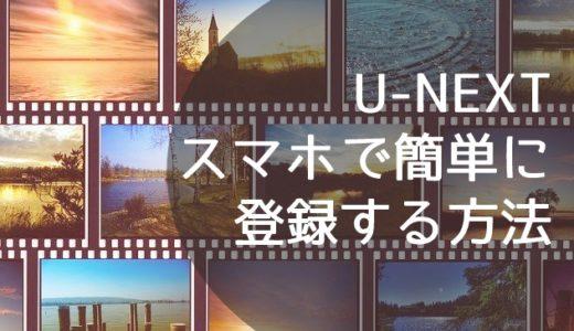 U-NEXT(ユーネクスト)登録方法|スマホ画像付で簡単に解説