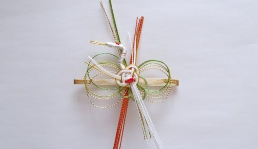ご祝儀袋の水引「鶴結び」と「亀結び」の違いとは?渡す相手が違う?