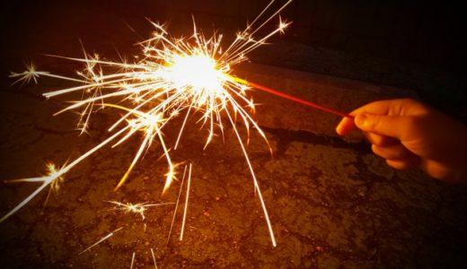 2020年花火は手持ち花火で楽しもう!マナーとできる場所のまとめ
