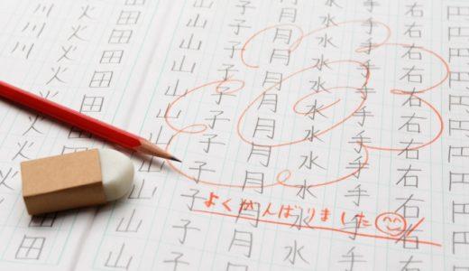 我が子の宿題が終わらない!小学生に宿題をさせるための4つのヒント