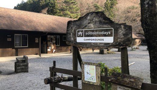ソトソトデイズキャンプ場に行ってみた感想!清潔さピカイチ
