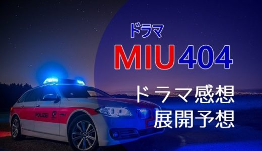 「MIU404」第11話最終回〈ゼロ〉 感想|最後の最後でゼロの意味