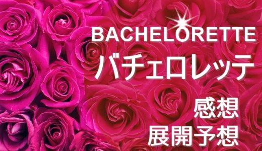 『バチェロレッテ』第7話感想・展開予想|完全に恋してる萌子さん